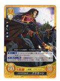 【FE0】 トラキアの王子 アリオーン HN 【聖戦旗】