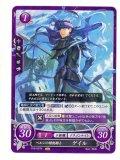 【FE0】 ベルンの精鋭騎士 ゲイル N 【神器】