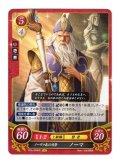 【FE0】 ノーヴァ島の司祭 ノーマ HN 【光の剣】