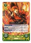 【FE0】 成長する焔 トパック R 【メダリオン】