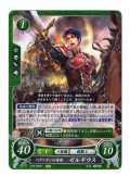 【FE0】 ベグニオンの英雄 ゼルギウス N 【メダリオン】