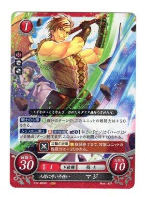 画像1: 【FE0】 人情に厚い斧使い マジ 【光の剣】
