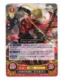 【FE0】 王国弓騎士団の隊長 ジョルジュ 【光の剣】