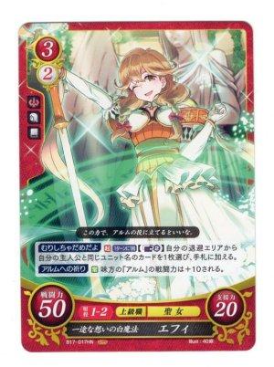 画像1: 【FE0】 一途な想いの白魔法 エフィ 【光の剣】