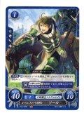 【FE0】 おっちょこちょいな緑騎士 ソール 【聖痕】
