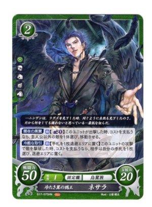 画像1: 【FE0】 冷たき翼の鴉王 ネサラ 【メダリオン】