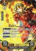 【FE0】 覇道を征く皇帝 エーデルガルト 【女神紋】 SR