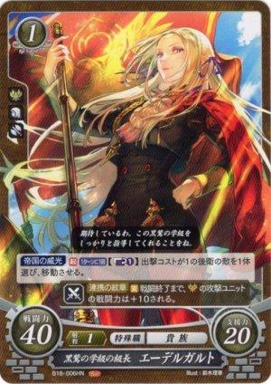 画像1: 【FE0】 黒鷲の学級の級長 エーデルガルト 【女神紋】 HN