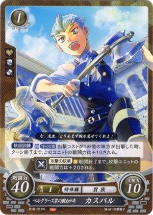 画像1: 【FE0】 ベルグリーズ家の腕白少年 カスパル 【女神紋】 N