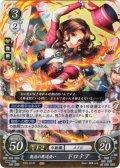 【FE0】 魅惑の魔道使い ドロテア 【女神紋】 R