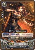 【FE0】 元歌劇団の歌姫 ドロテア 【女神紋】 N