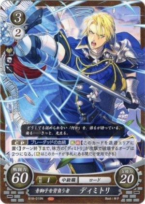 画像1: 【FE0】 青獅子を背負う者 ディミトリ 【女神紋】 N
