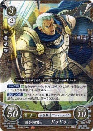 画像1: 【FE0】 報恩の重騎士 ドゥドゥー 【女神紋】 HN