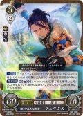 【FE0】 強さを求める剣士 フェリクス 【女神紋】 HN