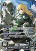 【FE0】 理想の騎士を目指して イングリット 【女神紋】 SR