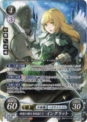 画像1: 【FE0】 理想の騎士を目指して イングリット 【女神紋】 SR