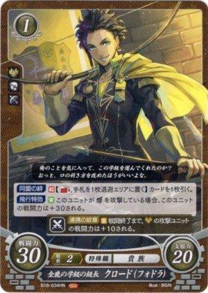 画像1: 【FE0】 金鹿の学級の級長 クロード(フォドラ) 【女神紋】 HN