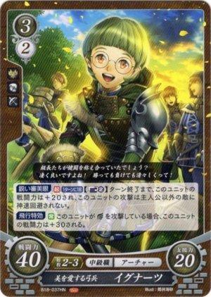 画像1: 【FE0】 美を愛する弓兵 イグナーツ 【女神紋】 HN