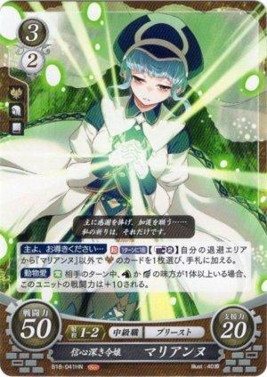 画像1: 【FE0】 信心深き令嬢 マリアンヌ 【女神紋】 HN