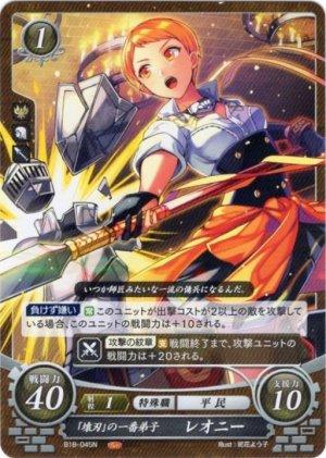 画像1: 【FE0】 「壊刃」の一番弟子 レオニー 【女神紋】 N