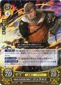 【FE0】 「壊刃」と呼ばれし騎士 ジェラルト 【女神紋】 R
