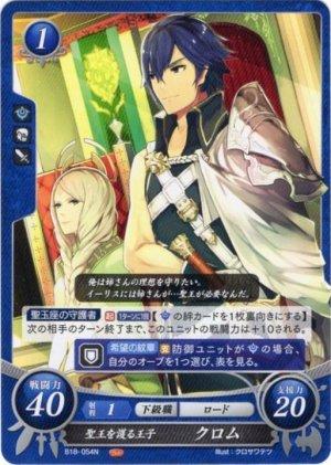 画像1: 【FE0】 聖王を護る王子 クロム 【聖痕】 N