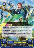 【FE0】 竜と友達の勇者 グレゴ 【聖痕】 R
