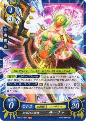 画像1: 【FE0】 幻影の妖術師 サーリャ 【聖痕】 HN