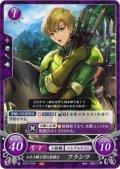 【FE0】 ルネス騎士団の若騎士 フランツ 【神器】 N