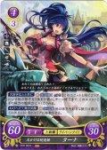【FE0】 天かける蛇竜姫 ターナ 【神器】 R