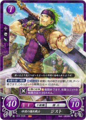 画像1: 【FE0】 砂漠の傭兵戦士 ジスト 【神器】 N