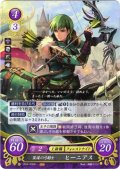 【FE0】 策謀の弓騎士 ヒーニアス 【神器】 R