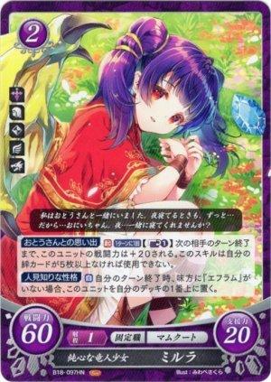 画像1: 【FE0】 純心な竜人少女 ミルラ 【神器】 HN