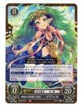 【FE0】 神秘の力を持つ童女 ソティス 【女神紋】 N