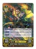 【FE0】 新世界への鏑矢 クロード(フォドラ) 【女神紋】 R