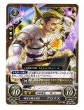 【FE0】 陽気な騎士団員 アロイス 【女神紋】 N