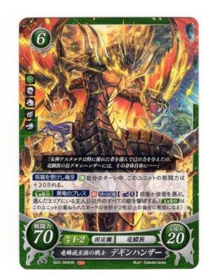 画像1: 【FE0】 竜鱗族至強の戦士 デギンハンザー 【メダリオン】 HN