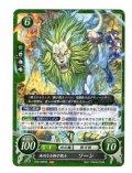【FE0】 無双なる獅子戦士 ソーン 【メダリオン】 HN