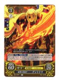 【FE0】 報讐の青獅子 ディミトリ 【女神紋】 N