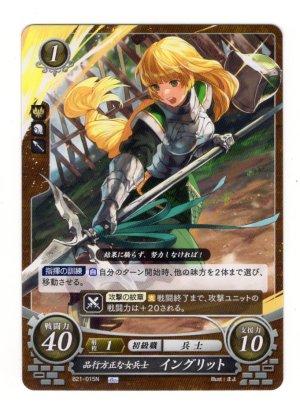 画像1: 【FE0】 品行方正な女兵士 イングリット 【女神紋】 N