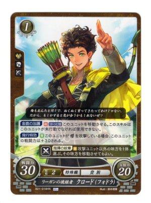 画像1: 【FE0】 リーガンの後継者 クロード(フォドラ) 【女神紋】 HN