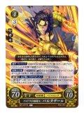 【FE0】 フォドラの格闘王 バルタザール 【女神紋】 HN