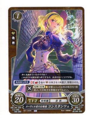 画像1: 【FE0】 ヌーヴェル家のお嬢様 コンスタンツェ 【女神紋】 N