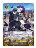 【FE0】 セイロス騎士団の名射手 シャミア 【女神紋】 R