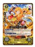 【FE0】 戦乱の世を救う姫 アリス 【女神紋】 HN