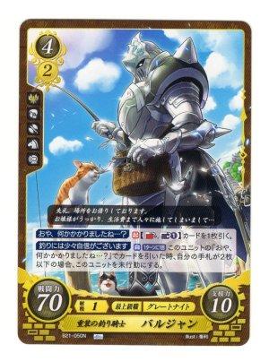 画像1: 【FE0】 重装の釣り騎士 バルジャン 【女神紋】 N