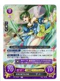 【FE0】 草原を愛する刀姫 リン 【神器】 R