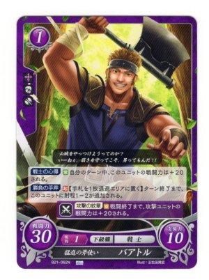 画像1: 【FE0】 猛進の斧使い バアトル 【神器】 N