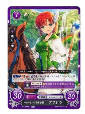 画像1: 【FE0】 カルレオンの伯爵令嬢 プリシラ 【神器】 N