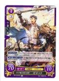 【FE0】 イリア騎士団の将軍 ゼロット 【神器】 HN